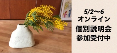GW芦屋縁オンライン個別説明会開催のお知らせ
