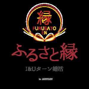 I&Uターン婚活ふるさと縁ロゴ